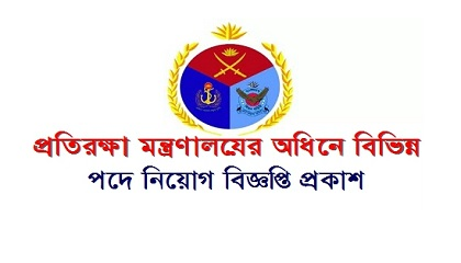 Photo of Ministry of Defence Job Circular 2020