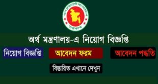 Ministry of Finance published a Job Circular
