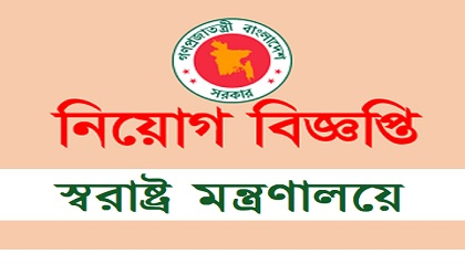 Photo of Job Circular Ministry of Home Affairs