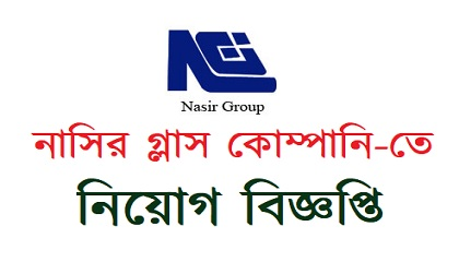Photo of Nasir Group of Industries Job Circular.