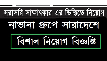 Photo of NAVANA Group published a Job Circular