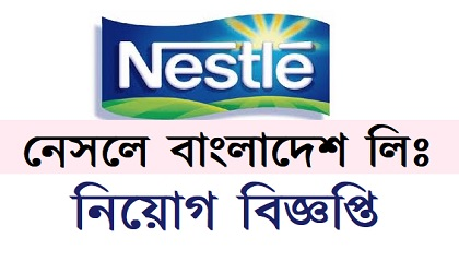 Photo of Nestlé published a Job Circular.