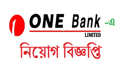Photo of ONE Bank Limited Job Circular Apply 2021
