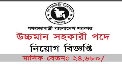 Photo of Office of Tax Commissioner published a Job Circular.