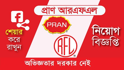 Photo of PRAN-RFL Group published a Job Circular