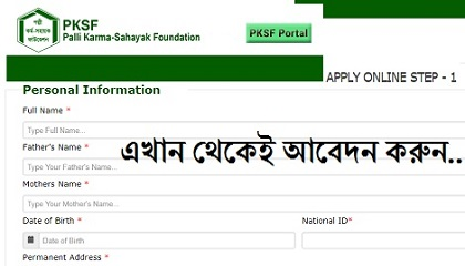 Photo of Palli Karma-Sahayak Foundation (PKSF) Job Circular