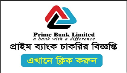 Photo of Prime Bank Limited published a Job Circular