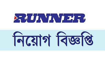 Photo of Runner Group Job Circular