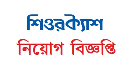 Photo of Sure Cash Job Circular.