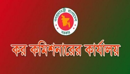 Photo of Tax Commissioner Office Job Circular 2019