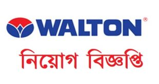 Walton Plaza published a Job Circular