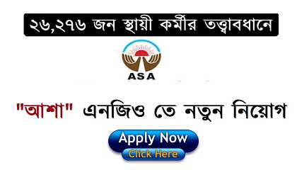 Photo of ASA Job Circular