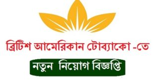 British American Tobacco  published a Job Circular