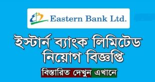 Eastern Bank Limited (EBL) published a Job Circular.