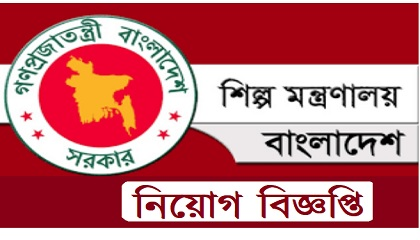 Photo of Ministry of Industries Job Circular 2020