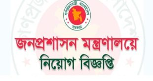 Ministry of Public Administration published a Job Circular