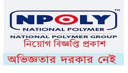 Photo of National Polymer Group published a Job Circular