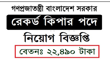 Photo of Record Keeper Job Circular