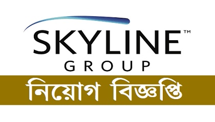 Photo of Skyline Group Job Circular