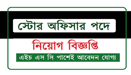 Photo of Store Keeper Job Circular