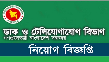 Photo of Telecommunications and Information Technology Ministry Job Circular 2019