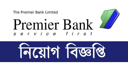 Photo of The Premier Bank Limited Job Circular