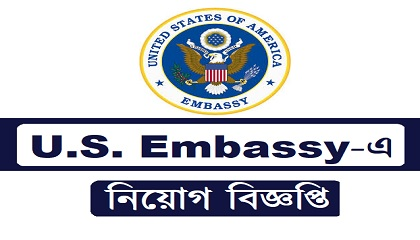 Photo of US Embassy Job Circular