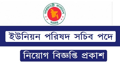 Photo of Union Parishad Job Circular 2019