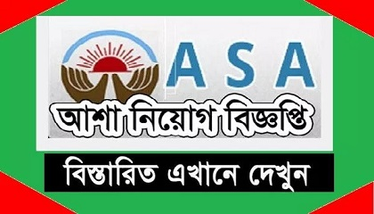 Photo of Career Opportunity ASA NGO