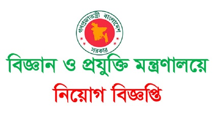 Photo of Bangladesh Council of Scientific and Industrial Research-BCSIR