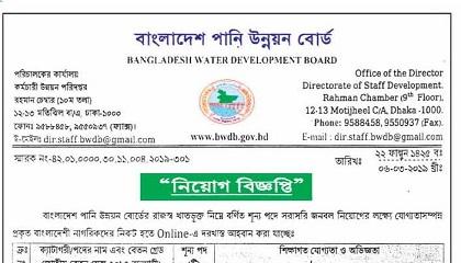 Photo of Bangladesh Water Development Board Job Circular 2019