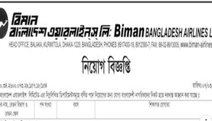 Photo of Biman Bangladesh Airlines Job Circular