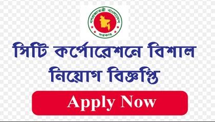 Photo of Chittagong City Corporation in job circular