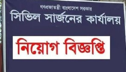 Photo of Civil Surgeon's office published a Job Circular