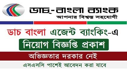 Photo of Dutch Bangla Bank Job Circular 2020