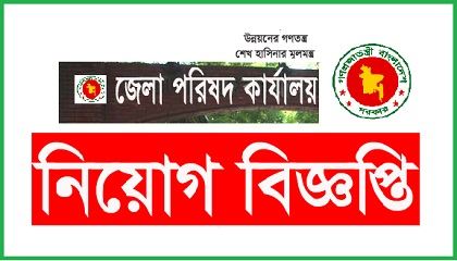 Photo of Jila Porishad published a Job Circular