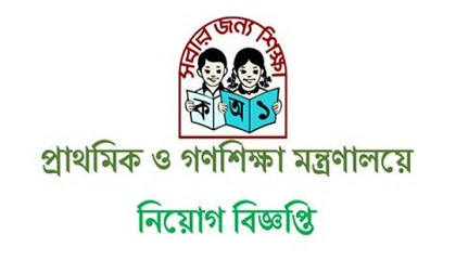 Photo of Ministry Of Primary And Mass Education Job Circular 2019