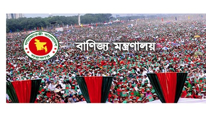 Photo of Ministry of Commerce published a Job Circular