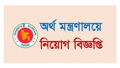 Photo of Ministry of Finance Job Circular 2019