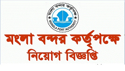 Photo of Mongla Port Authority Job Circular 2018