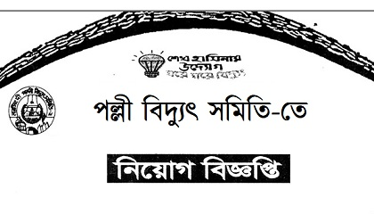 Photo of Job Circular At Brahmanbaria Palli Bidyut Samity