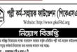 Palli Karma-Sahayak Foundation (PKSF) published a Job Circular.