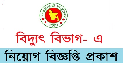 Photo of Power Division Job Circular