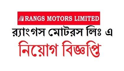 Photo of Rangs Motors Limited Job Circular