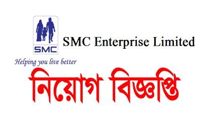 Photo of SMC Enterprise Ltd.in job circular