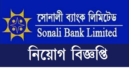 Photo of Sonali Bank Limited Job Circular 2019