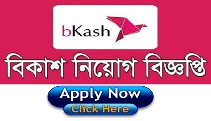 Photo of bKash Ltd in job circular