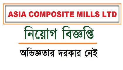 Photo of ASIA COMPOSITE MILLS LTDpublished a Job Circular.