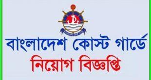 Bangladesh Coast Guardpublished a Job Circular