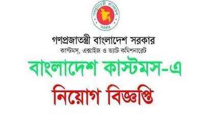 Photo of Bangladesh Customs in job circular